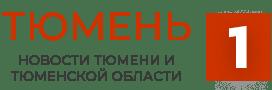 Новости Тюмени